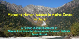 Tomio Suzuki - managing human waste in alpine zones of Japan.